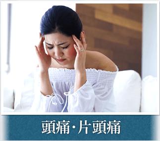 頭痛・偏頭痛に悩む女性